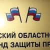 «Омский областной фонд защиты прав инвесторов»