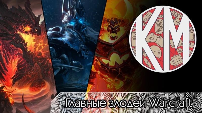 Самые ненавистные ублюдки World of Warcraft