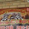 """Автошкола """"Авто-Старт"""""""