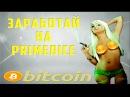 Стратегия заработка bitcoin на primedice 100% Как заработать bitcoin?
