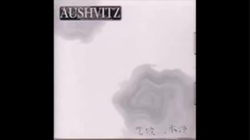 Aushvitz - 恋破レ、水没 (Koi yabure, suibotsu)