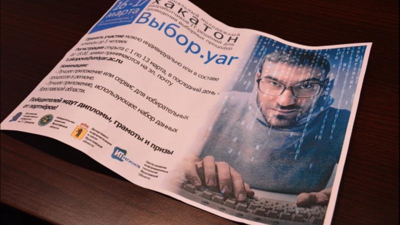 Региональный молодежный Хакатон разработчиков ИТ-решений для проведения выборных процедур «Выбор.yar»