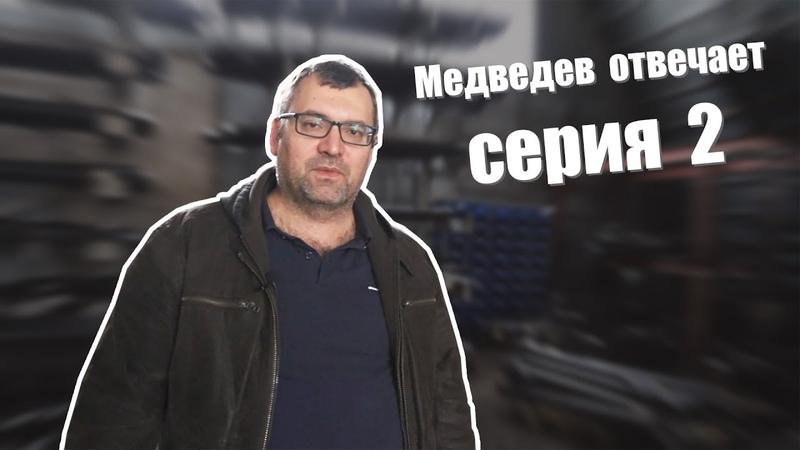 Есть вопросы о шнеках для бурения Медведев отвечает