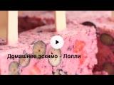 Лолли - домашнее ягодно-йогуртовое эскимо
