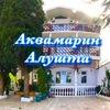 Аквамарин - гостевой дом в Алуште