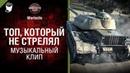 Топ, который не стрелял - музыкальный клип от Студия ГРЕК и Wartactic Games [World of Tanks]