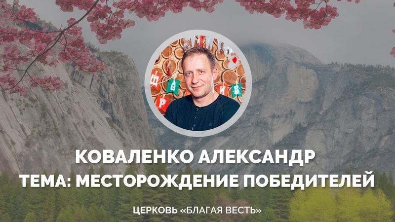 17-06-2018 Коваленко Александр - Месторождение победителей