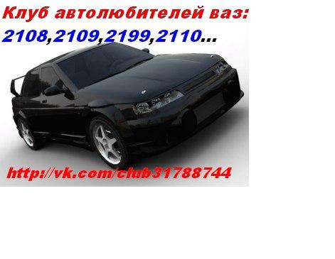 Авто клуб ваз 2108,2109,21099,2110 @тюнинг@ updated