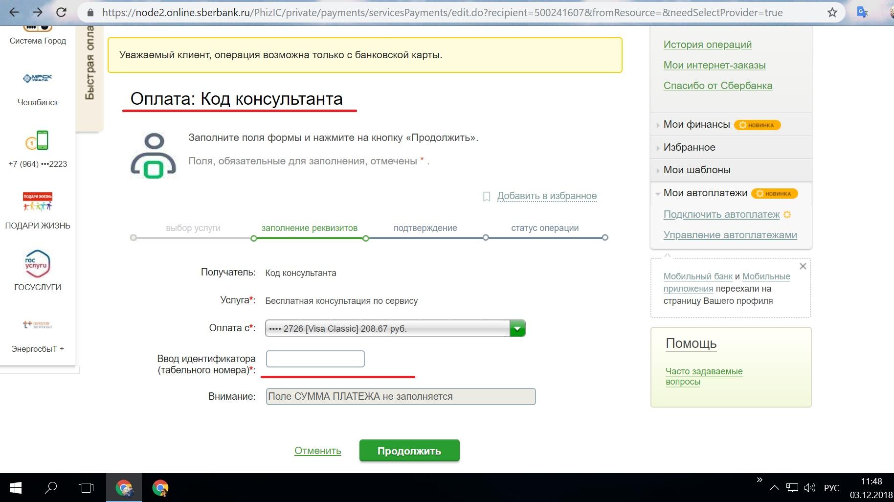 Код на кредит сбербанк онлайн заявки онлайн на кредит сбербанк