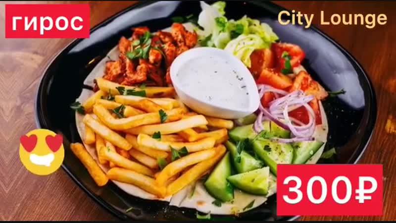 Аппетитнейший греческий гирос😋 @ city lounge bar kazan это всегда вкусно и сытно 🔹🇷🇺Казань улица Сибгата Хак