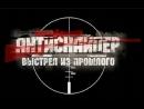 Антиснайпер_ Выстрел из прошлого - ТВ ролик (2010)