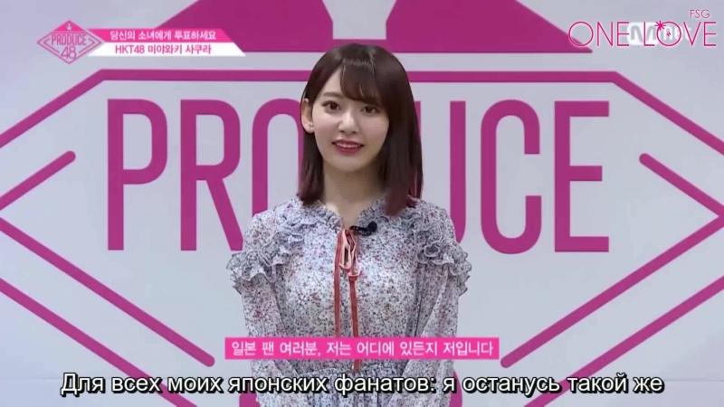 Miyawaki Sakura | PROFILE | iZONE | Produce 48
