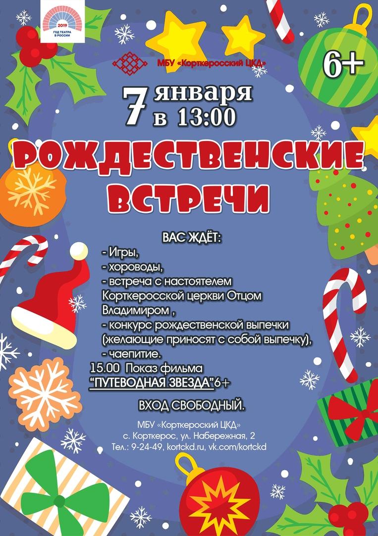 7 января - Рождественские встречи