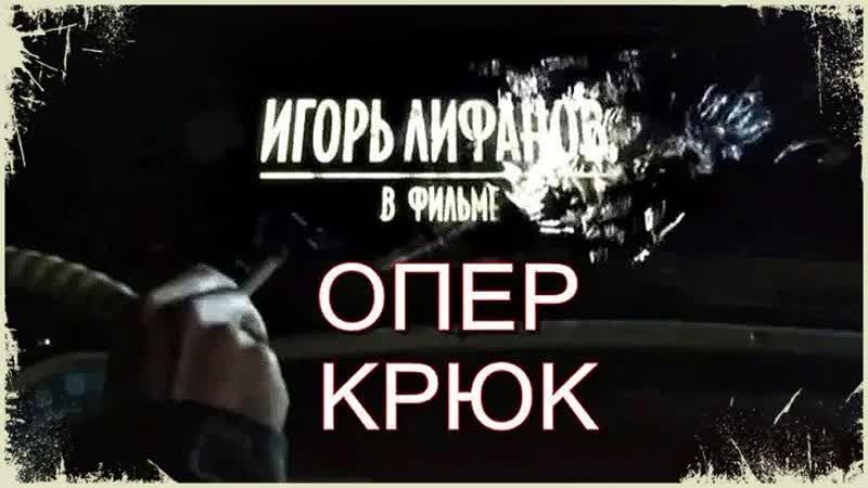 Опер Крюк - Трейлер (2007)