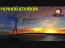 🔴ETS2 Россия! Ночной Конвой в Мультиплеере! DLC Beyond the Baltic Sea  Розыгрыш игры!