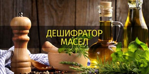 Как выбрать идеальное растительное масло ➡ Эта инфографика расскажет, какие растительные масла можно использовать для заправки салатов, жарки и запекания, какую пользу для здоровья обеспечит каждое из масел, как правильно хранить их и как отличить свежее масло от испорченного.