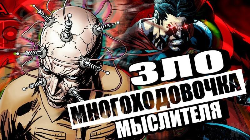 ЗЛО ОМАК - МНОГОХОДОВОЧКА МЫСЛИТЕЛЯ. DC COMICS