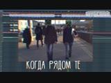 [Oxygen1um] IVAN - My Heart (КАВЕР НА РУССКОМ) EeOneGuy Песня Озвучка Перевод Песни Ивана Рудского Клип Cover