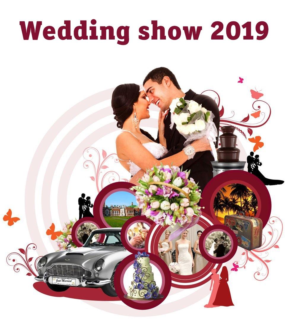 Афиша Воронеж Шоу свадебной индустрии WEDDING SHOW 2019