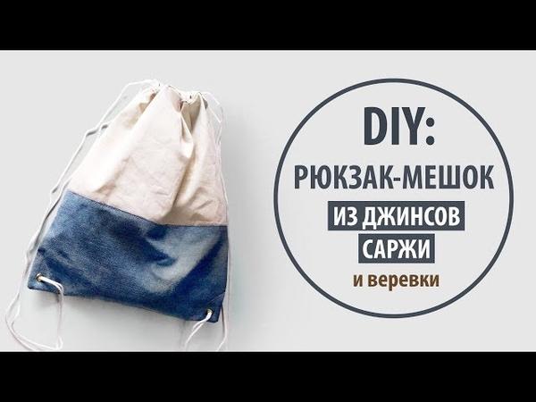DIY Рюкзак-мешок своими руками из джинсов и саржимешковины | Tutorial Jeans recycle