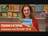 Новинки nonfiction 2018: