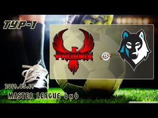 Феникс v/s волки (1 тур). football masters league 6x6. full hd. 2019.05.19