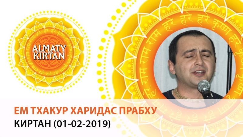 Тхакур Харидас прабху - киртан. Алматы киртан (01-02-2019) Almaty kirtan
