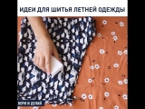 Идеи шитья летней одежде.
