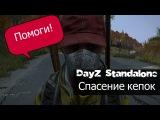 DayZ Standalone спасение кепок
