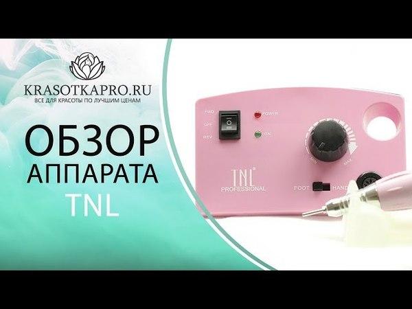 Обзор аппарата для маникюра и педикюра MP-68, TNL