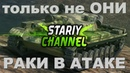 🔥ТОЛЬКО НЕ ОНИ🔥РАКИ В АТАКЕ🔥World of Tanks🔥