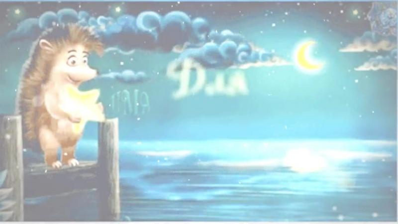 Сладких Снов! Красивое пожелание спокойной ночи!.mp4