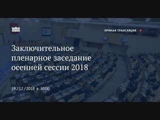 Заключительное пленарное заседание осенней сессии 2018