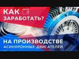 Как заработать на производстве асинхронных двигателей¦ Проект Дуюнова
