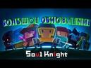 Обновление Soul knight просто✨✨✨