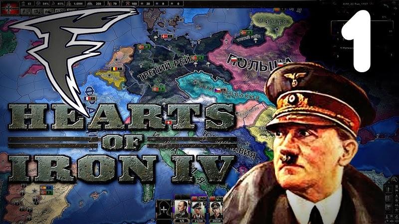 Захватим Европу Hearts of Iron IV 1