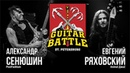 GUITAR BATTLE 3 Сенюшин vs Ряховский