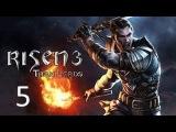 Прохождение игры Risen 3 Часть 5