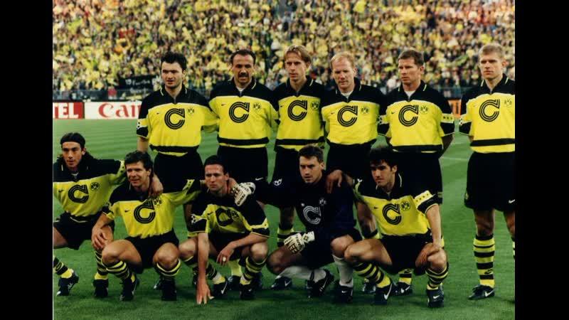 1996 - 1997 Б. Дортмунд - Ювентус
