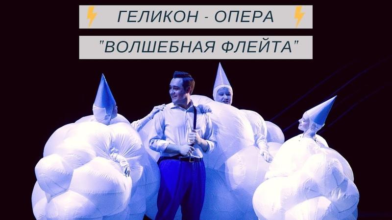 Волшебная Флейта, Геликон-Опера, детская версия