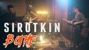 SIROTKIN В ОГНЕ (Live @ DTH Studios) Лилии / Бейся сердце, время биться / В пламени ракет / Мун