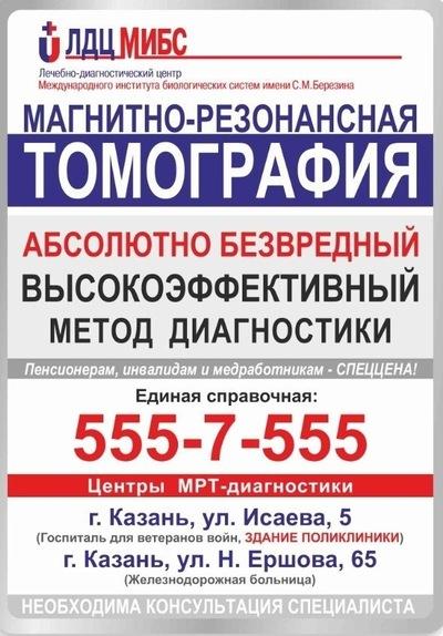 Магнитно-резонансная томография ЛДЦ МИБС- Казань | ВКонтакте