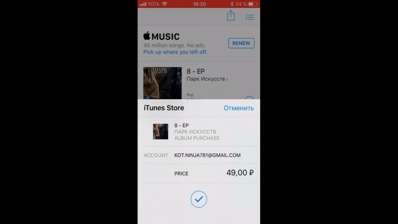 Парк Искусств Apple Music