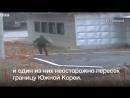 Побег из КНДР_ как военный бежал в Южную Корею