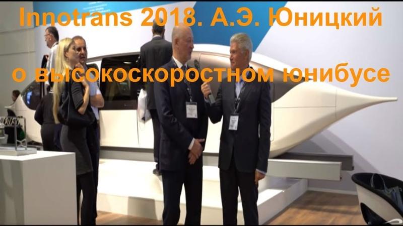 Innotrans 2018. А.Э. Юницкий о высокоскоростном юнибусе
