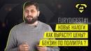 Цена за поллитра бензина и новые налоги furydigest 1 FURYDROPS