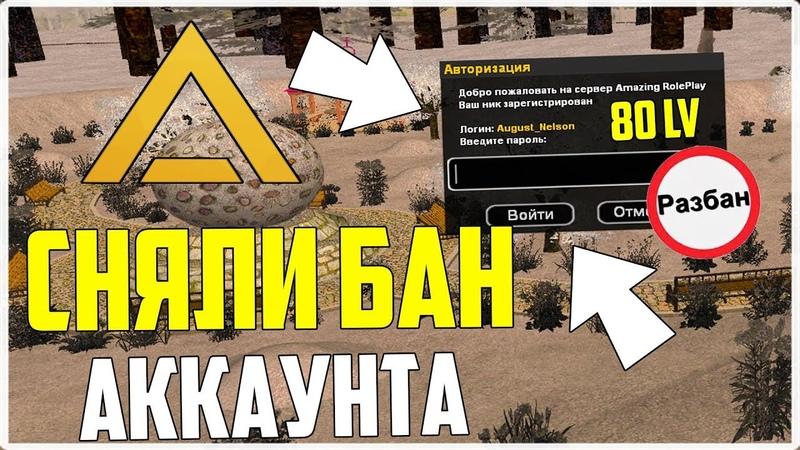 РАЗБАНИЛИ АККАУНТ C 80 LV В КРМП НА АМАЗИНГ РП - GTA CRMP AMAZING RP