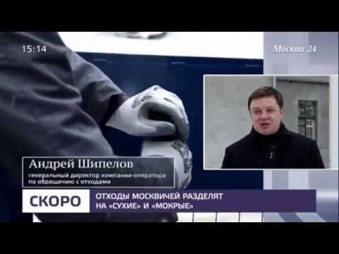 В Москве можно будет разделять мусор на фракции