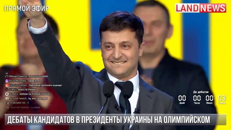 Дебаты Олимпийский Зеленский рвет Порошенко!