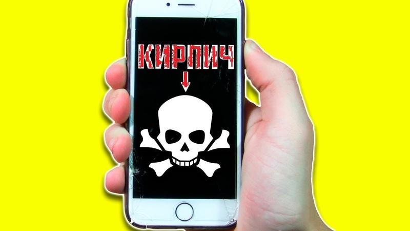 КАК УБИТЬ IPHONE ЗА 5 СЕКУНД МОЖНО ЛИ УБИТЬ АЙФОН БАГ В IOS СПОСОБ УБИТЬ АЙФОН ОТ Wylsacom